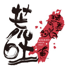 「ARABAKI ROCK FEST. 17」ロゴ