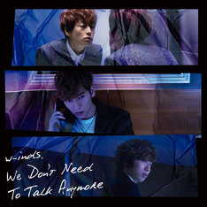 w-inds.「We Don't Need To Talk Anymore」初回限定盤Aジャケット