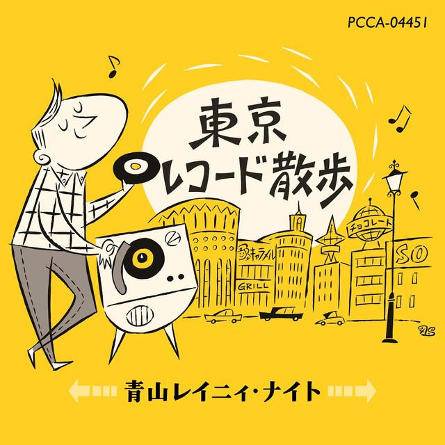 V.A.「東京レコード散歩 青山レイニィ・ナイト」ジャケット
