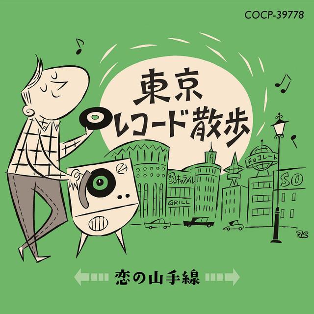 V.A.「東京レコード散歩 恋の山手線」ジャケット