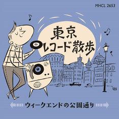 V.A.「東京レコード散歩 ウィークエンドの公園通り」ジャケット