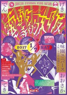 「電撃的大阪!! ~新春お年玉味園祭り~」フライヤー
