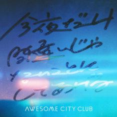 Awesome City Club「今夜だけ間違いじゃないことにしてあげる」配信ジャケット