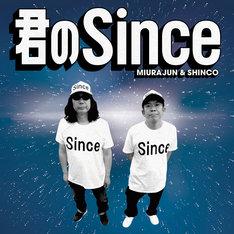 みうらじゅん&SHINCO「君のSince」配信ジャケット