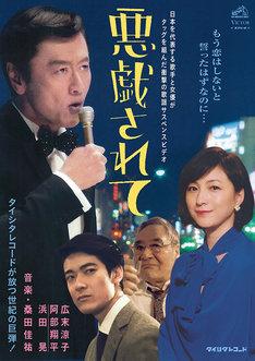 桑田佳祐「悪戯されて」ミュージックビデオのビジュアルイメージ。