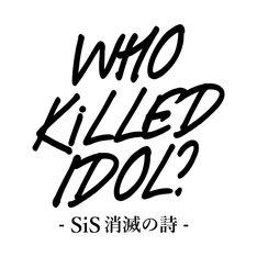 「WHO KiLLED IDOL ? -SiS消滅の詩-」ロゴ