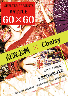 「SHELTER PRESENTS BATTLE60×60」フライヤー
