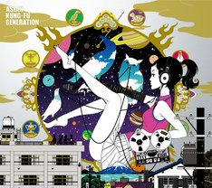 ASIAN KUNG-FU GENERATION「ソルファ」再レコーディング盤初回限定盤ジャケット