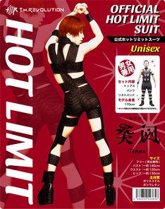 「公式・HOT LIMITスーツ」商品画像