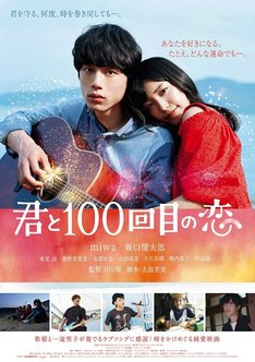 映画「君と100回目の恋」ポスタービジュアル (c)2017「君と100回目の恋」製作委員会