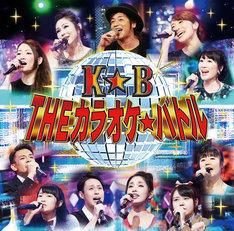 「『THEカラオケ★バトル』BEST ALBUM」ジャケット