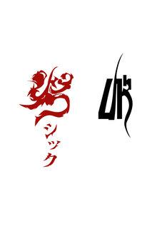 左から、シックとムドのロゴ。