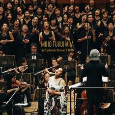 福原美穂「MIHO FUKUHARA Symphonic Concert 2016」配信ジャケット