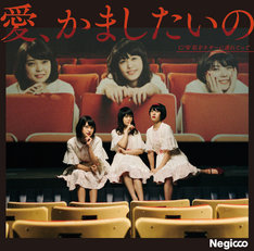 Negicco「愛、かましたいの」初回限定盤Aジャケット