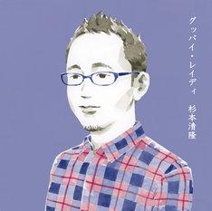 杉本清隆「グッバイ・レイディ」ジャケット