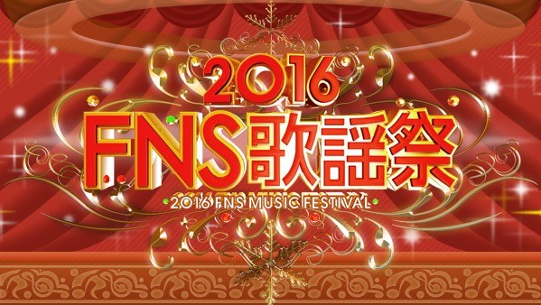 「2016FNS歌謡祭」ロゴ