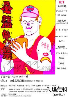 「十三月の甲虫 presents 全感覚祭16」フライヤー