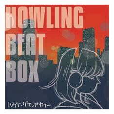 ハウリングアンプリファー「HOWLING BEAT BOX」ジャケット
