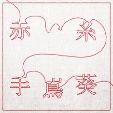 手嶌葵「赤い糸」配信ジャケット