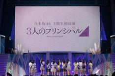 「3人のプリンシパル」開催発表の様子。(c)乃木坂46LLC