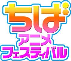 「ちばアニメフェスティバル2017~ちばアニ伝説 今始動!」ロゴ