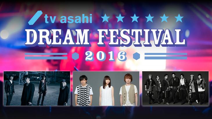 「テレビ朝日ドリームフェスティバル2016」告知ビジュアル