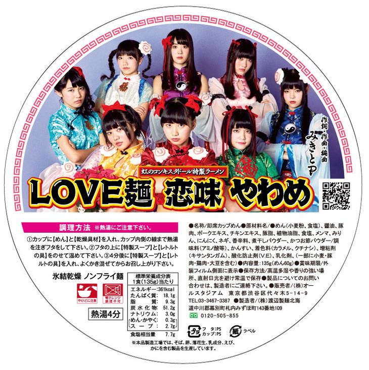 虹のコンキスタドール「LOVE麺 恋味 やわめ」パッケージ