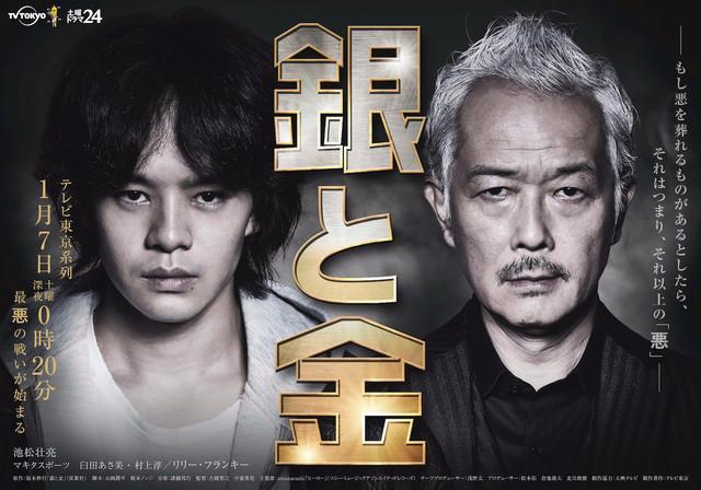 ドラマ「銀と金」ポスタービジュアル (c)テレビ東京