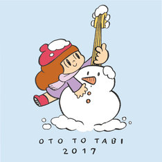 「OTO TO TABI 2017」メインビジュアル