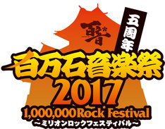 「百万石音楽祭 2017~ミリオンロックフェスティバル~」ロゴ
