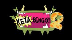 「KEYABINGO!2」ロゴ