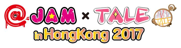 「@JAM×TALE in HongKong 2017」ロゴ