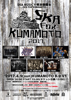 「SKA FOR KUMAMOTO 2017」フライヤー