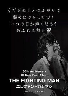 エレファントカシマシ「All Time Best Album THE FIGHTING MAN」ポスタービジュアル