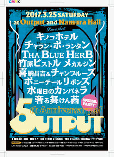 「Output 5th ANNIVERSARY SPECIAL『Output × ナムラホール』」フライヤー