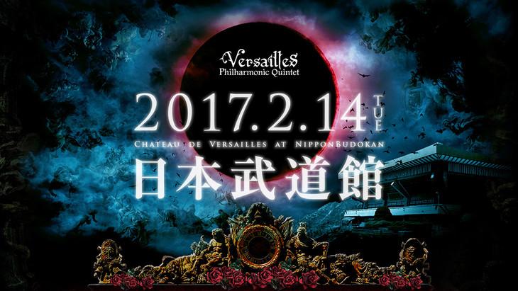 東京・日本武道館「Chateau de Versailles」イメージビジュアル