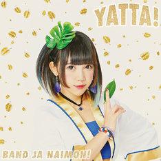 大桃子サンライズの写真が使用された、バンドじゃないもん!「YATTA!」お年玉C盤ジャケット。