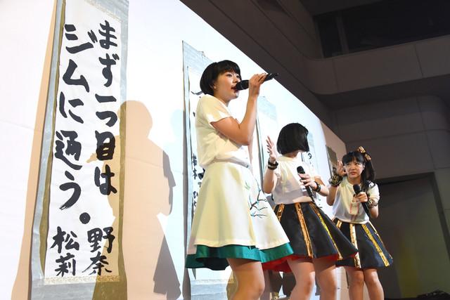 左からMegu、小林歌穂、中山莉子。