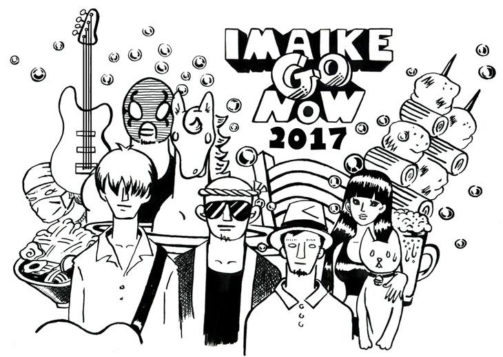 「IMAIKE GO NOW 2017」メインビジュアル