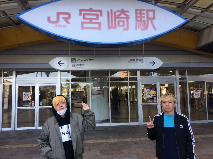 宮崎駅に到着した電波少女。(写真提供:アリオラアーティスト)
