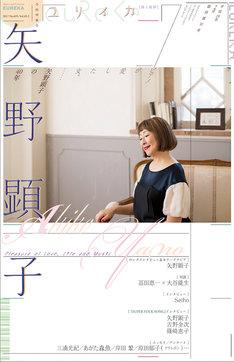 「ユリイカ」2017年2月輪寺増刊号表紙