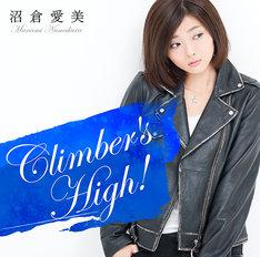 沼倉愛美「Climber's High!」初回限定盤ジャケット