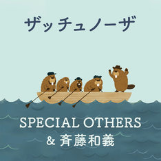 SPECIAL OTHERS&斉藤和義「ザッチュノーザ」ジャケット