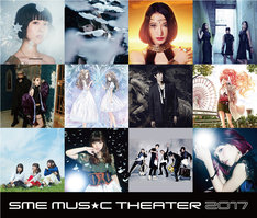 「SME MUSIC THEATER 2017」出演アーティスト第1弾ビジュアル。