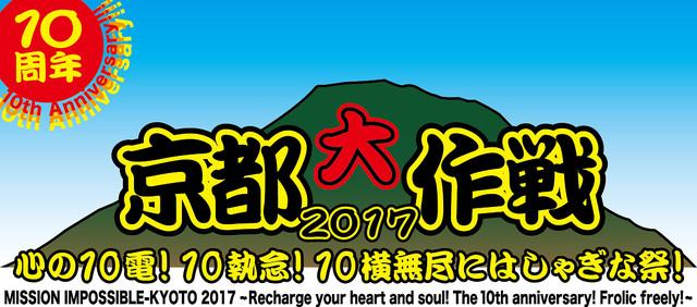 「京都大作戦2017 ~心の10電!10執念!10横無尽にはしゃぎな祭!~」ロゴ