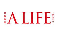 「A LIFE~愛しき人~」ロゴ