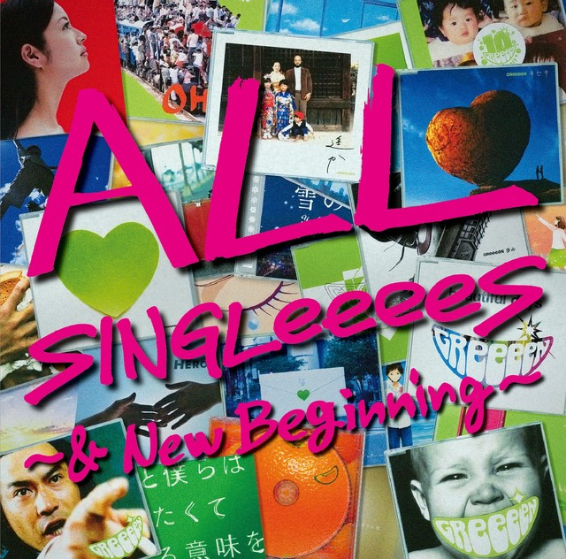 GReeeeN「ALL SINGLeeeeS~& New Beginning~」ジャケット