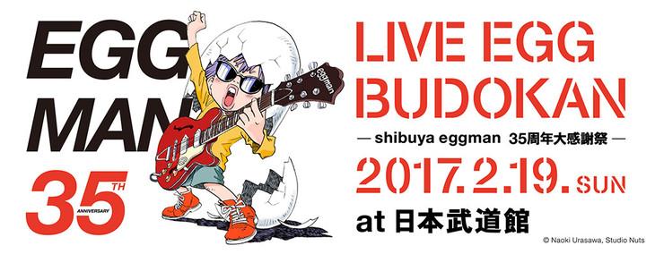「LIVE EGG BUDOKAN ~shibuya eggman 35周年 大感謝祭~」告知ビジュアル