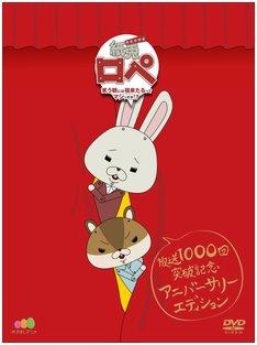 DVD「紙兎ロペ ~笑う朝には福来たるってマジっすか!?~ 放送1000回突破記念 アニバーサリー・エディション」ジャケット