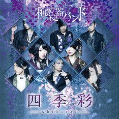 和楽器バンド「四季彩-shikisai-」MUSIC VIDEO COLLECTION盤ジャケット